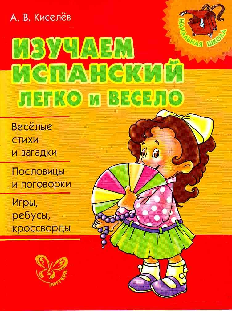 Ю дмитриев сказка про мушонка и его друзей читать