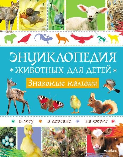 энциклопедия животных для детей знакомые малыши ютуб